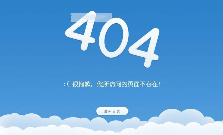 404死链接