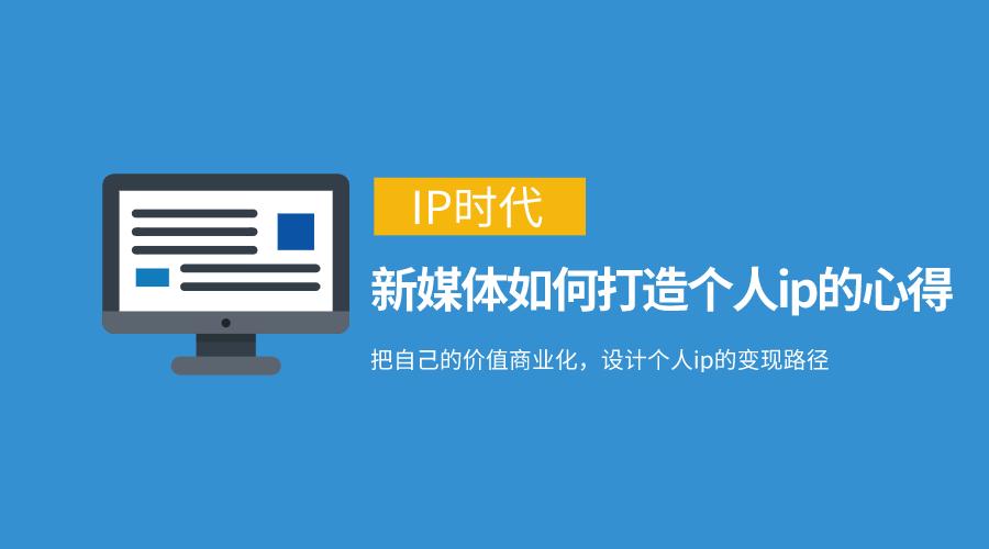新媒体个人IP